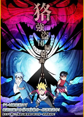 Boruto: Naruto Next Generations Anime Delays New Episodes Due to COVID-19