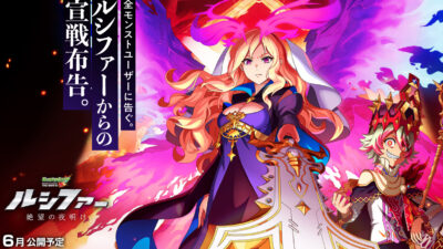 Monster Strike The Movie: Lucifer Zetsubō no Yoake Delayed Due to COVID-19