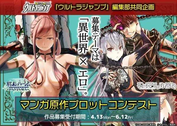 Ultra Jump is Looking For Plots for 'Erotic Isekai' Manga