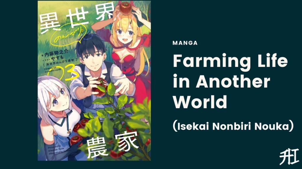 Farming Life in Another World - Manga Similar To That Time I Got Reincarnated As A Slime