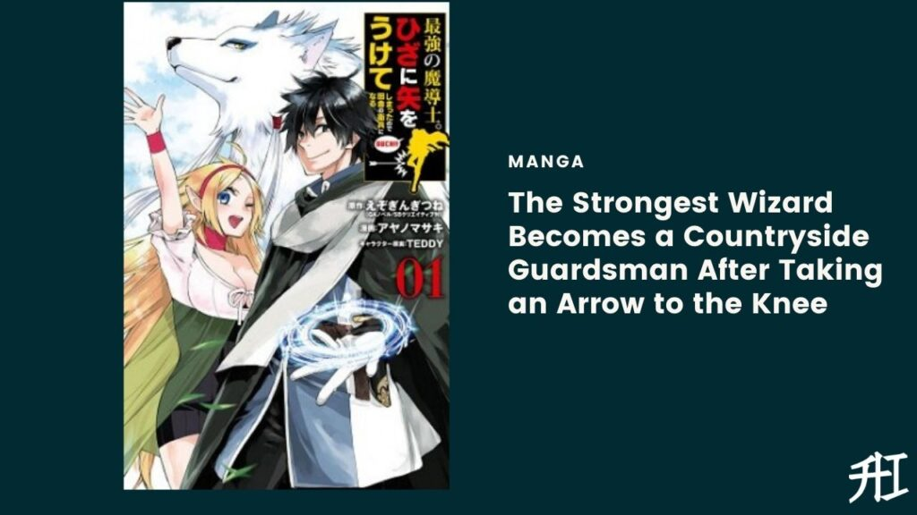 The Strongest Wizard Becomes a Countryside Guardsman After Taking an Arrow to the Knee - Manga Similar To That Time I Got Reincarnated As A Slime